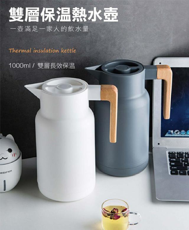 """""""安全材質""""經典北歐設計款 保溫大容量熱水壺 1L~真空玻璃內膽 雙層長效保溫"""