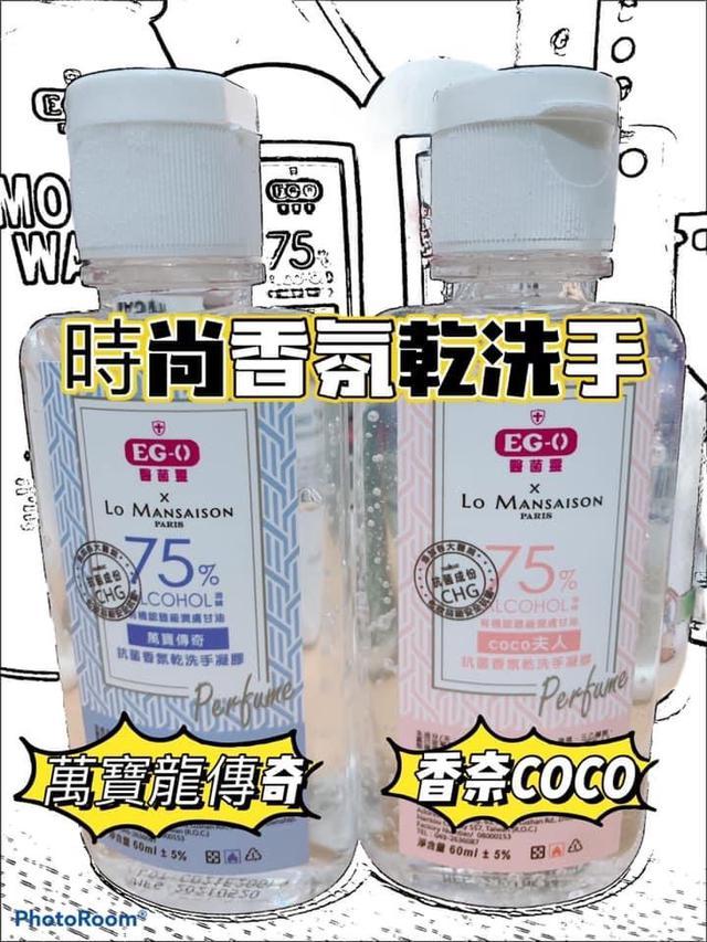 醫菌靈EG-0x Lo  MANSAISON香氛抗菌乾洗手凝膠CHG/乾洗手/清潔手部/抑菌清潔