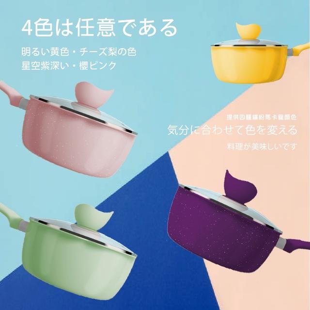 數量預購-🛑馬卡龍 麥飯石小奶鍋(含鍋蓋)