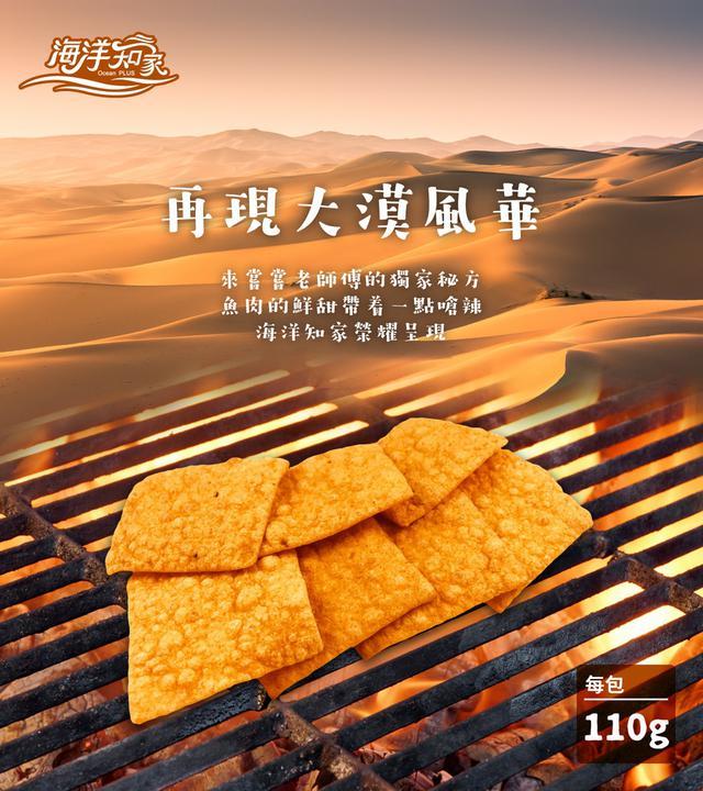 【台灣】蒙古烤肉魚片110g