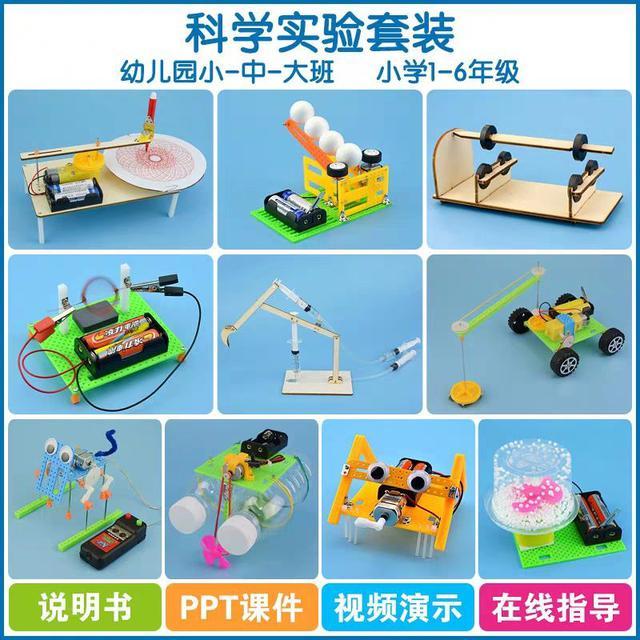 兒童科技小製作科學實驗套裝小學明玩具手工LSJ19072401