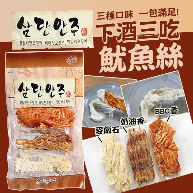 預購 熱銷款 韓國下酒三吃魷魚絲 50g