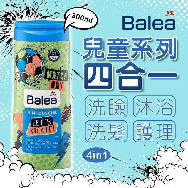 德國 Balea 兒童系列四合一沐浴洗護髮露 300ml