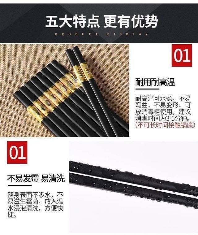 中式合金筷子套裝