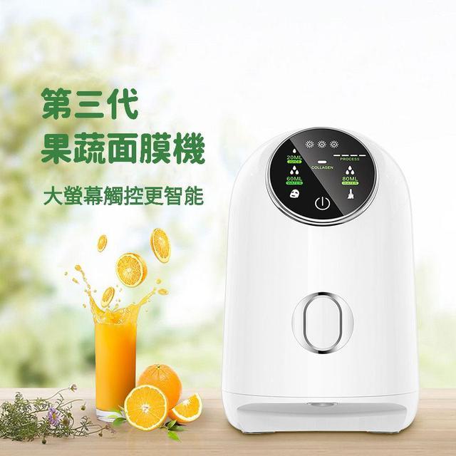 【預購】智能蔬果自製面膜機