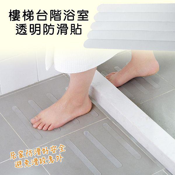 樓梯台階浴室透明防滑貼*2包/組