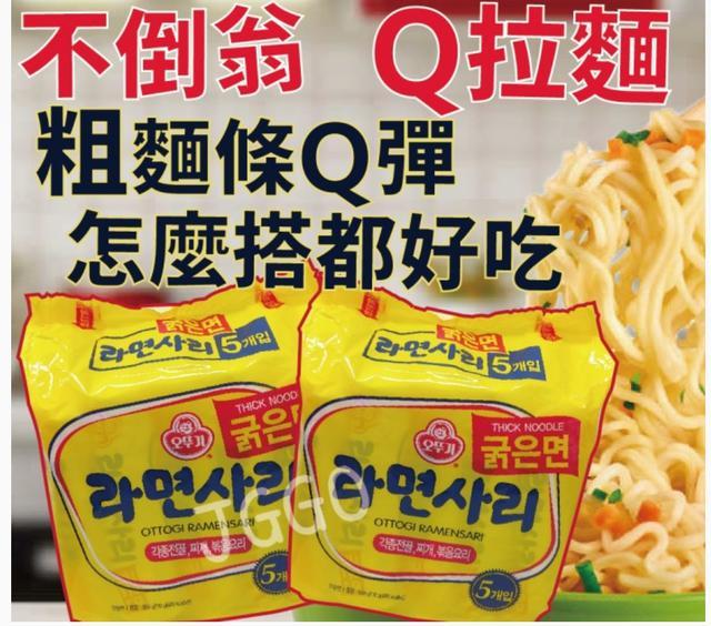 😊韓國不倒翁(OTTOGI)Q拉麵-粗純麵條/(箱)