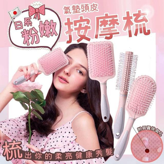☘️ 日系粉嫩氣墊頭皮按摩梳3件組