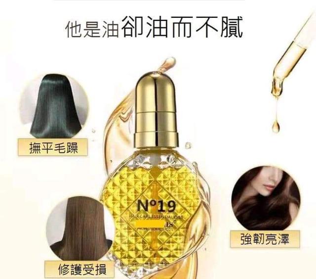 (預購S) 小香N19香水絲亮免洗護髮精油