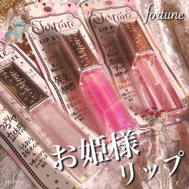 日本🇯🇵 FORTUNE - 唇釉/唇蜜