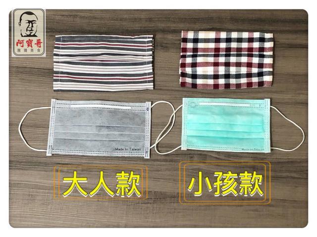 台灣🇹🇼工廠自產自銷 e世代3D立體口罩防護套
