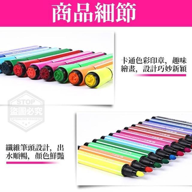 彩繪印章水彩筆36色