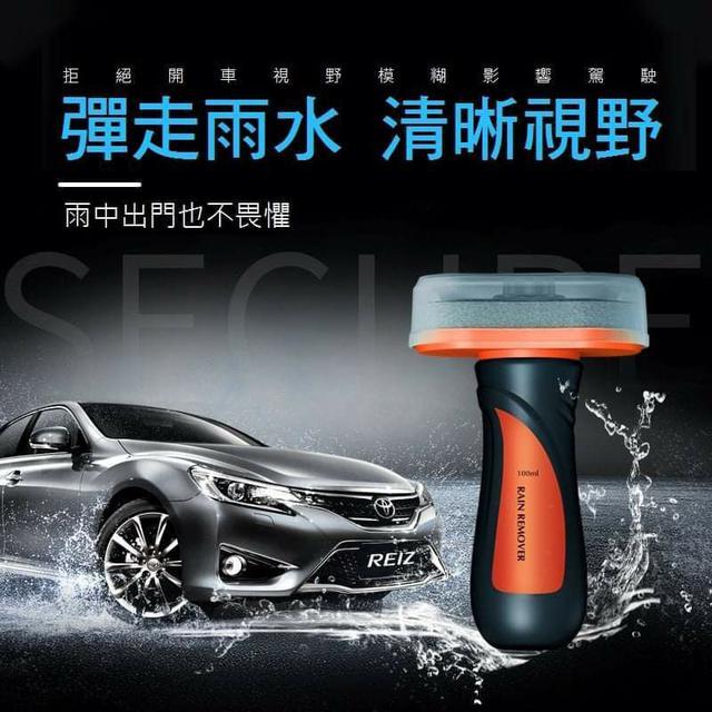 現貨2(預購S) - 汽車防潑水鍍膜玻璃驅水劑