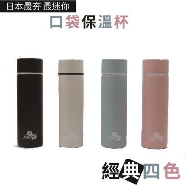 網路代理 櫻井屋不銹鋼316極輕超真空口袋保溫杯(4入)