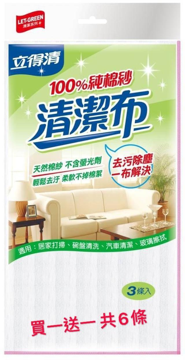 立得清 100%純棉紗清潔抹布一包3條入🎉買一包送一包(共6條)🎉