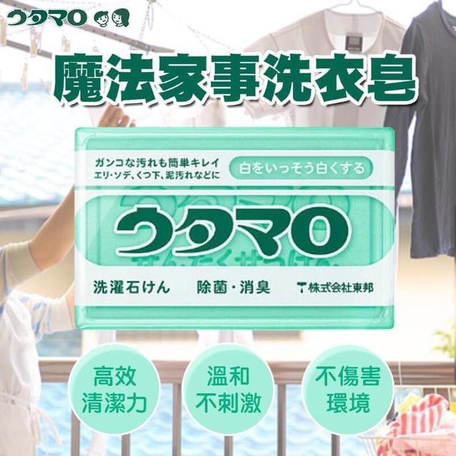 (現貨)日本魔法家事洗衣皂133g