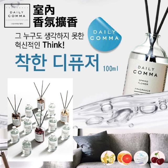韓國 DAILY COMMA 室內香氛擴香 100ml~多款可選 柔和居家