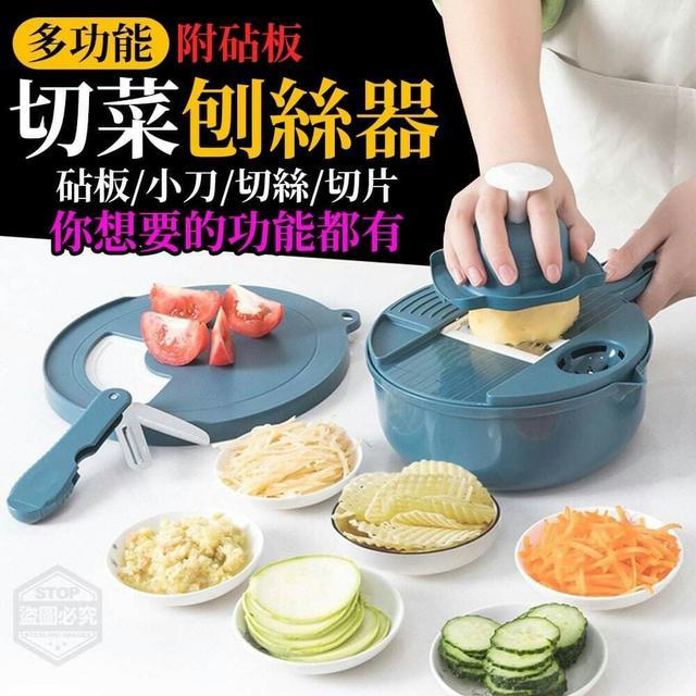 多功能附砧板切菜刨絲器