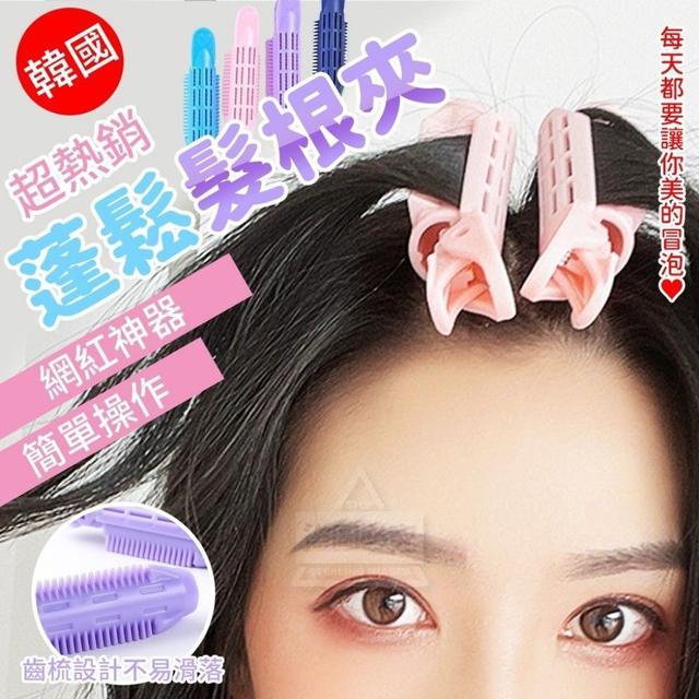 《預購》韓國超熱銷蓬鬆髮根夾 5️⃣入/組