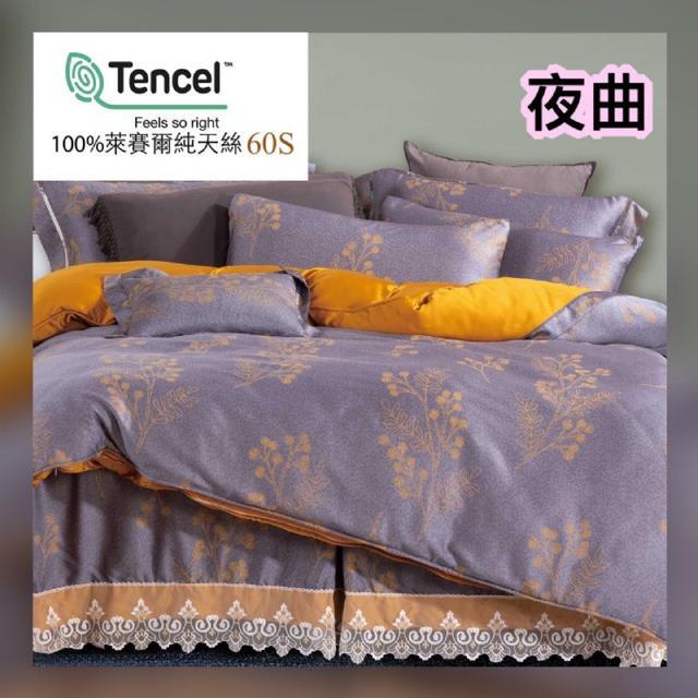 #廠現 100%純天絲Tencel 60s 標準雙人 四件式床包組 (附精美手提袋)
