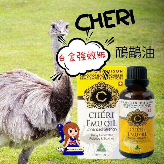 CHÉRI 鴯鶓油50ml(白金強效型)