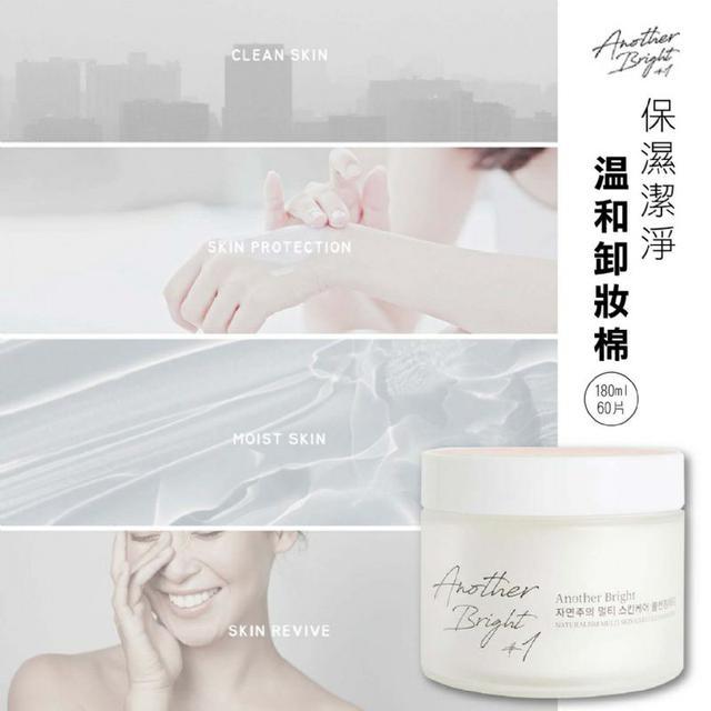 """""""守護脆弱肌膚""""ANOTHER BRIGHT 自然主義 保濕潔淨溫和卸妝棉 180ml / 60片"""