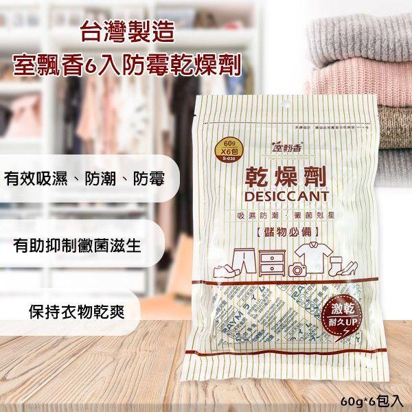 台灣製造 室飄香6入防霉乾燥劑60g*6包入
