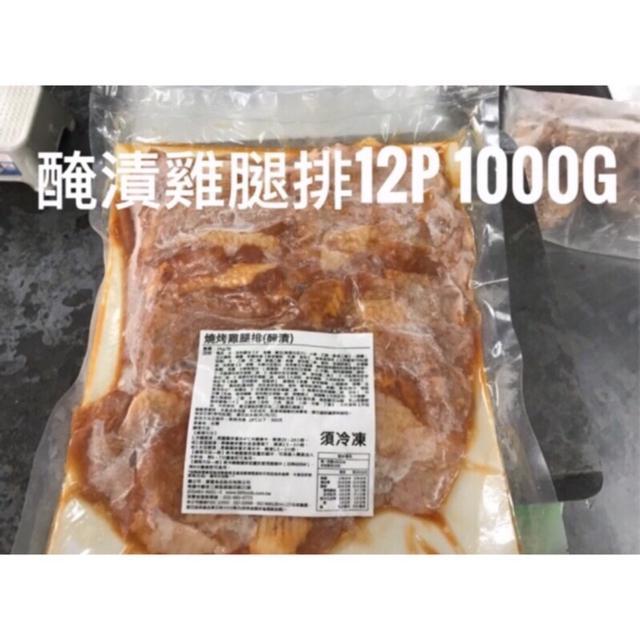 bbj [買6P多件優惠] 台灣雞 醃漬去骨雞腿排(約12只)1000g