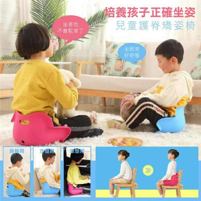 """""""日本原單""""防止駝背 兒童護脊矯姿椅~維持良好坐姿 人體工學設計"""