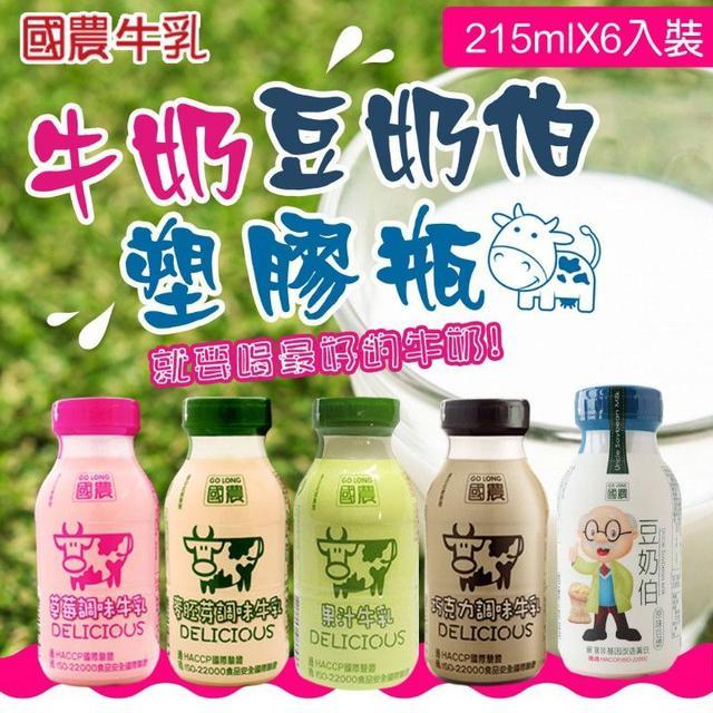 國農 牛奶塑膠瓶 豆奶伯 國農牛奶 國農豆漿 (215mlX6入裝)