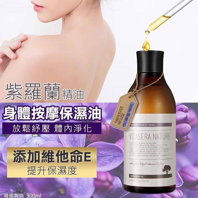 韓國製紫羅蘭VITASERA頂級按摩精華油300m