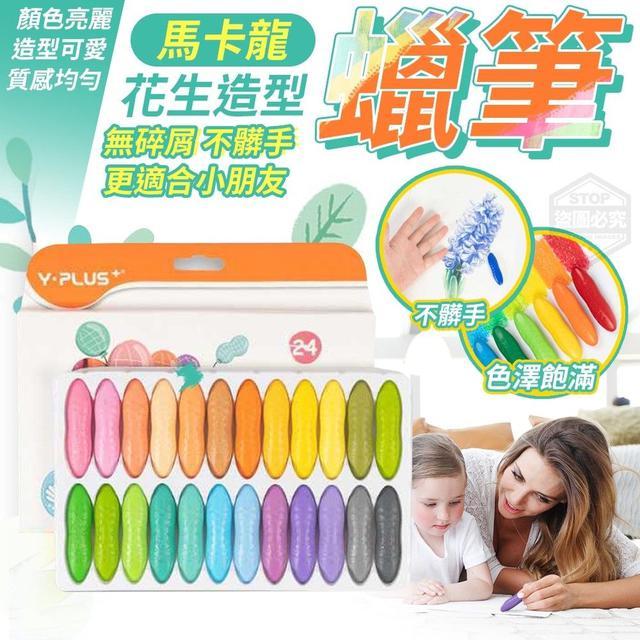 馬卡龍花生造型24色蠟筆