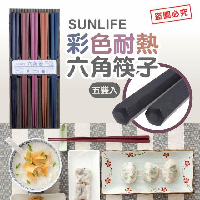 日本SUNLIFE彩色耐熱六角筷子五雙入