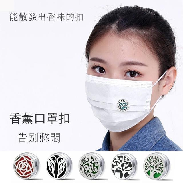 磁吸口罩香薰扣(附12棉)