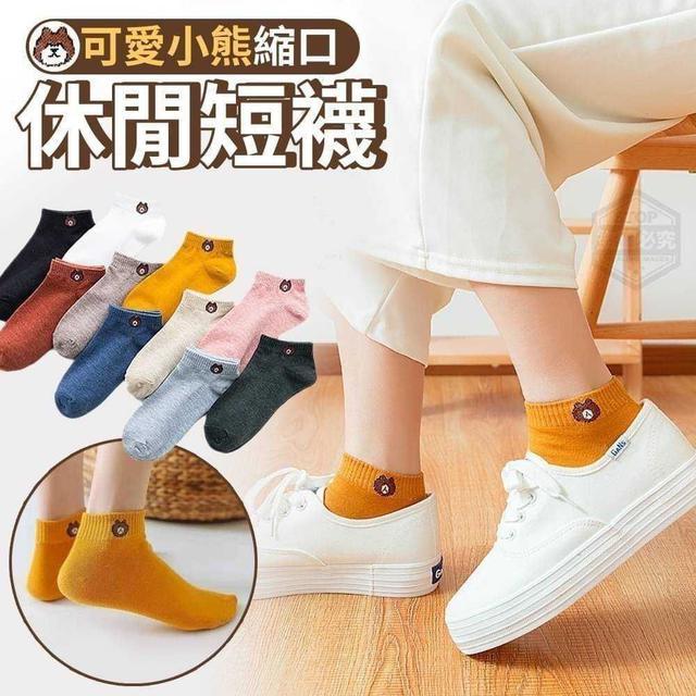可愛小熊縮口休閒短襪(一包10雙)