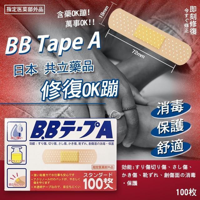 《日本代購》日本製BB碘酒ok繃100枚入