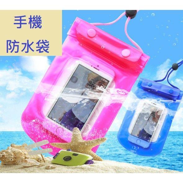 質感手機防水袋(顏色隨機出貨)