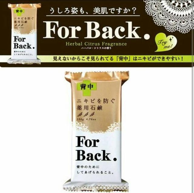(預購e)背痘救星 日本背中 藥用石鹼皂