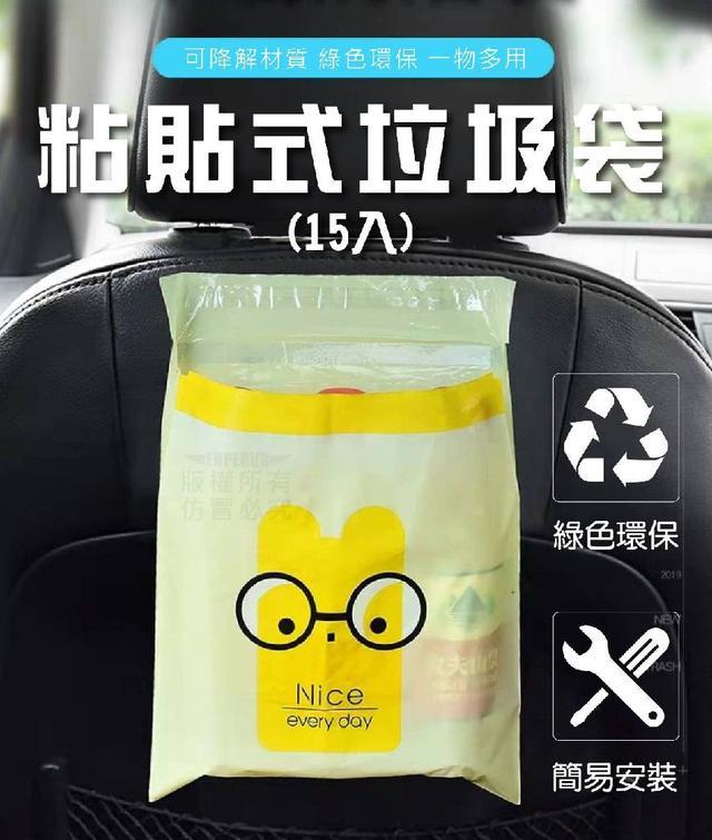 粘貼式垃圾袋(15入)🔥預購