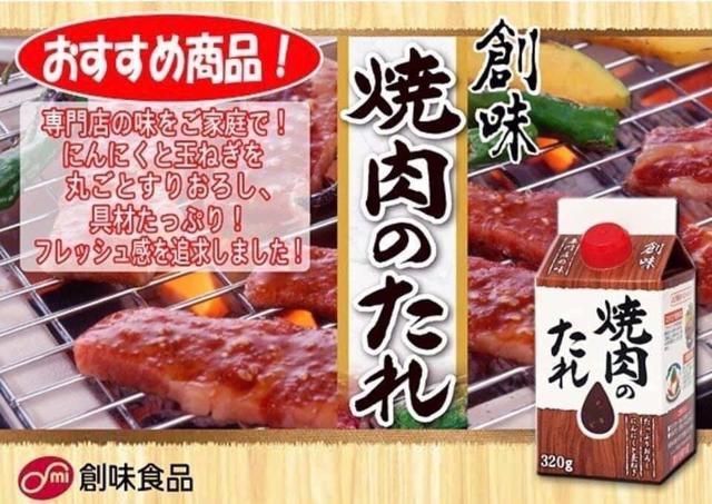 日本 創味燒肉醬320ml