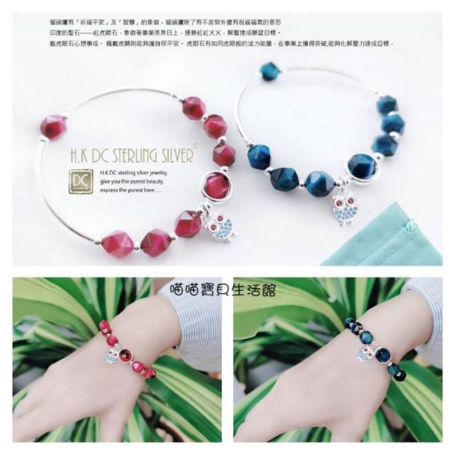 ✈🇭🇰事業旺運祈福鋯石彩鑽貓頭鷹手環(紅/藍)