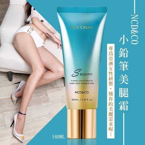 韓國NCD&CO 小鉛筆美腿霜160ML