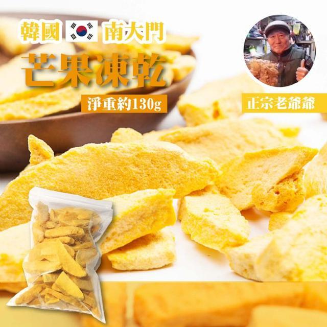 韓國南大門 正宗老爺爺 芒果凍乾130g~香甜酥脆 美味可口