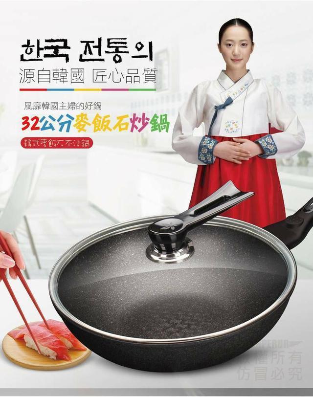 韓式麥飯石炒鍋🔥預購👉🏼Minoz(米諾子)