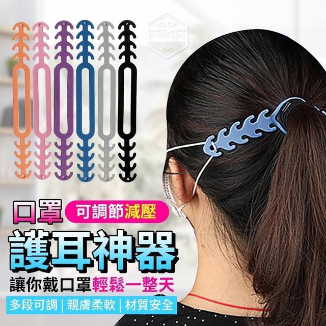 67-口罩可調節減壓護耳神器(20入)