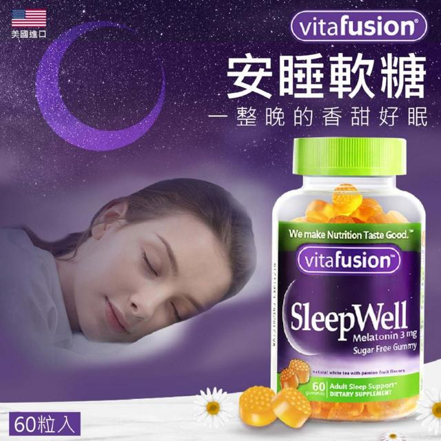 美國原裝進口Vitafusion SleepWell 安睡軟糖 60粒