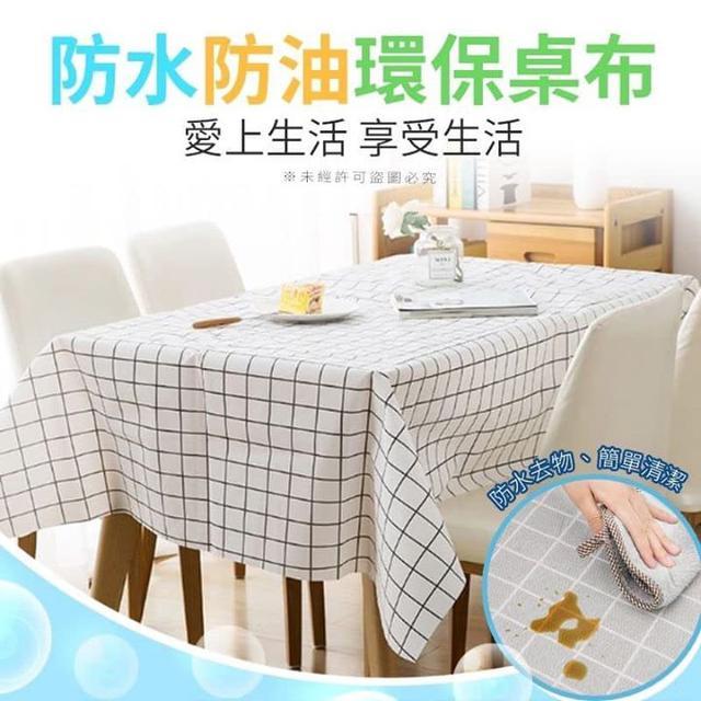 防水防油環保桌布