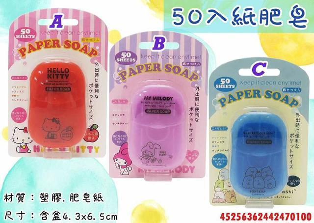 50入紙肥皂