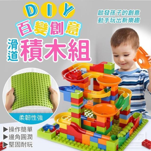 預購 DIY百變創意滑道積木組