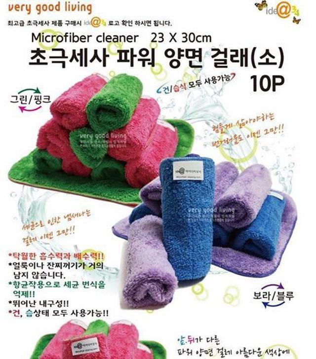 現貨 韓國 雙層雙色超細纖維抹布 10入